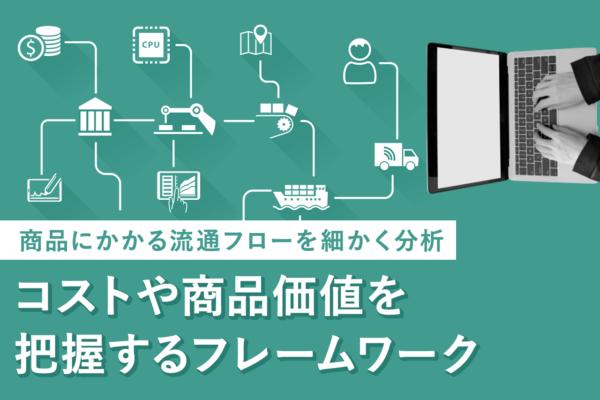 バリューチェーン分析とは?目的と分析方法、IKEAでの分析例を紹介!
