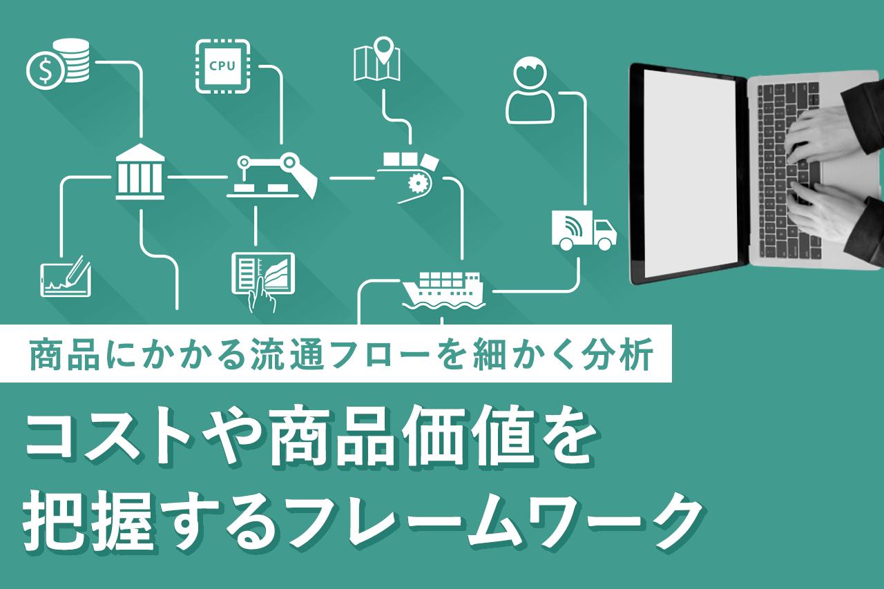 商品にかかる流通フローを細かく分析、コストや商品価値を把握するフレームワーク!