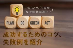PDCAサイクルとは?PDCAはもう古い?これからはOODAループ?基本的なところから解説