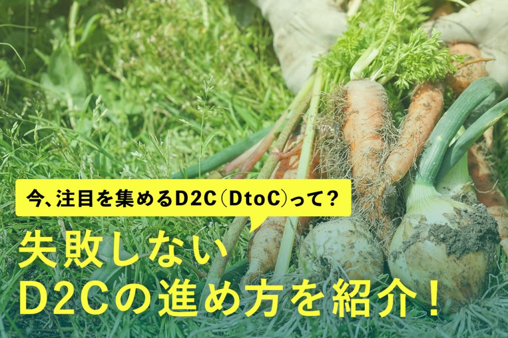 今、注目を集めるD2C(DtoC)って?失敗しないD2Cの進め方を紹介!