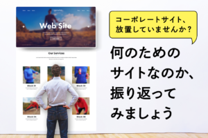 コーポレートサイトとは?サービスサイトとの違いや企業サイトで必要なコンテンツを解説