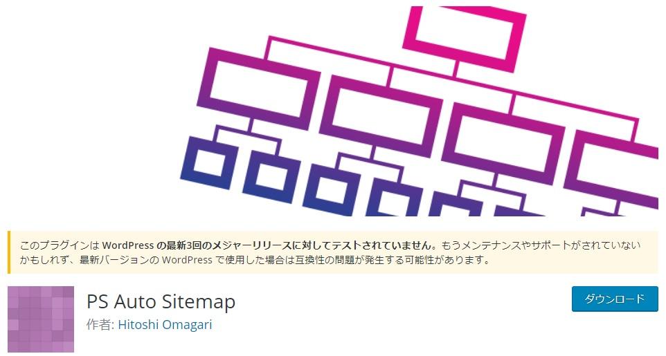 HTMLサイトマップ作成プラグイン:PS Auto Sitemap