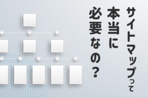 サイトマップとは?SEO対策には必須?XMLサイトマップだけあればいい?