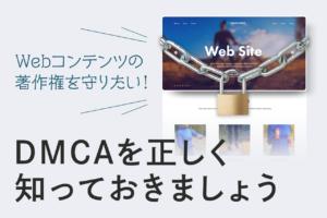 DMCAとは?コンテンツが盗用されたときの通報の仕方、虚偽通告された場合の対処法