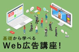 Web広告とは?広告の種類と特徴や効果的な運用方法を解説!