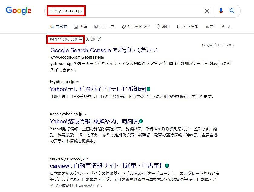 site:検索で確認する