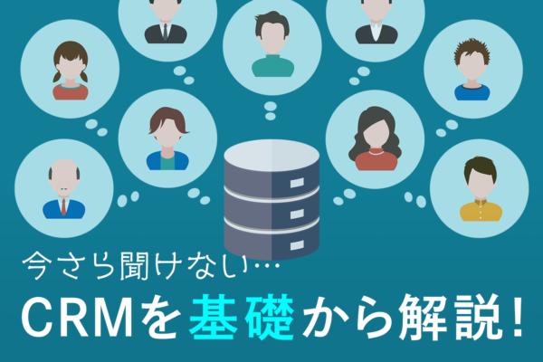 CRMとは?導入のメリット・デメリットとMA、SFAとの違いを解説!