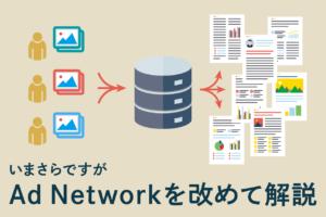 アドネットワークとは?メリット・デメリット、DSPとの違いやリターゲティングとの関係を解説