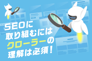 クローラーって?検索エンジンにインデックスされる仕組みや巡回頻度を上げる方法を解説