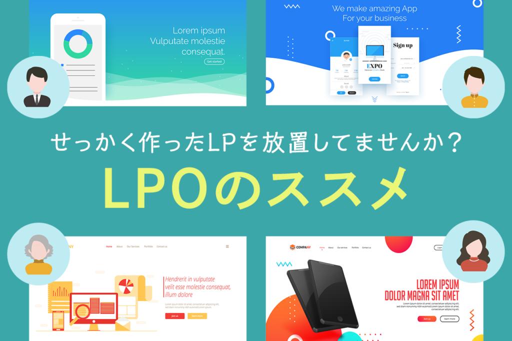 LPO(ランディングページ最適化)とは?LPO対策の方法、ポイントを解説!