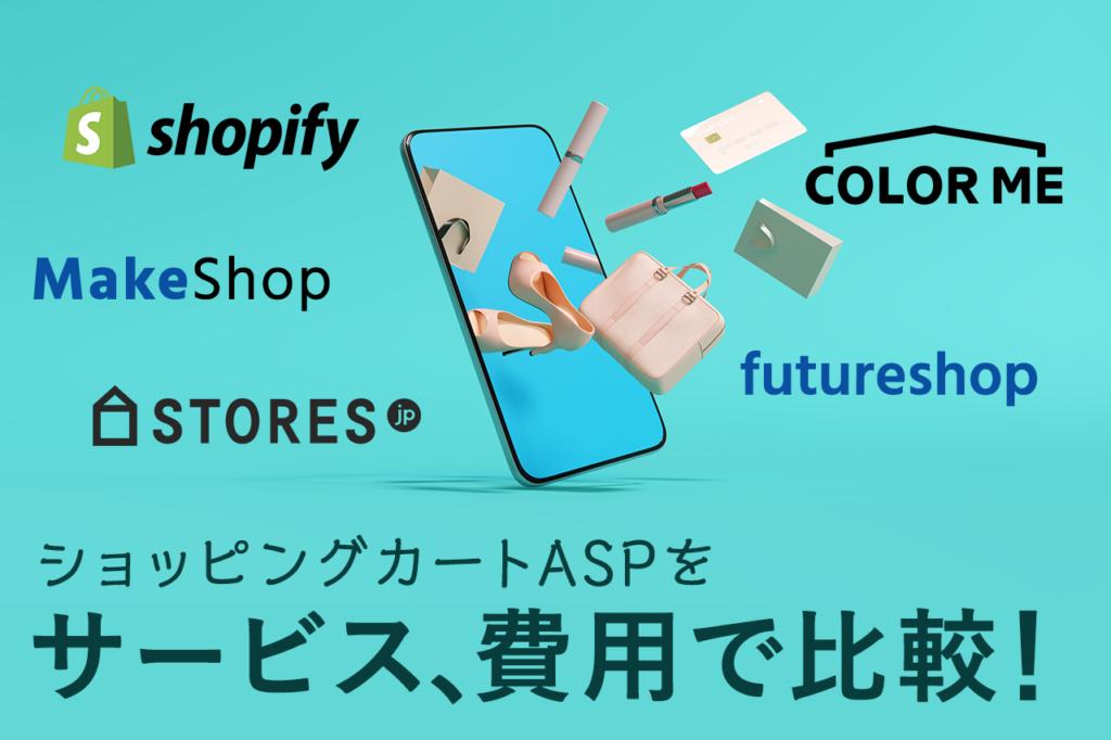 ショッピングカートASPを無料、有料サービスで比較!おすすめはどれ?【2020年最新版】