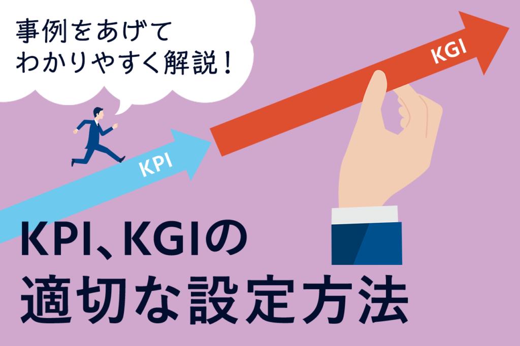 KPI、KGIとは?とは?目標達成のためのKPI、KGIの重要性、マーケティングでの活用方法