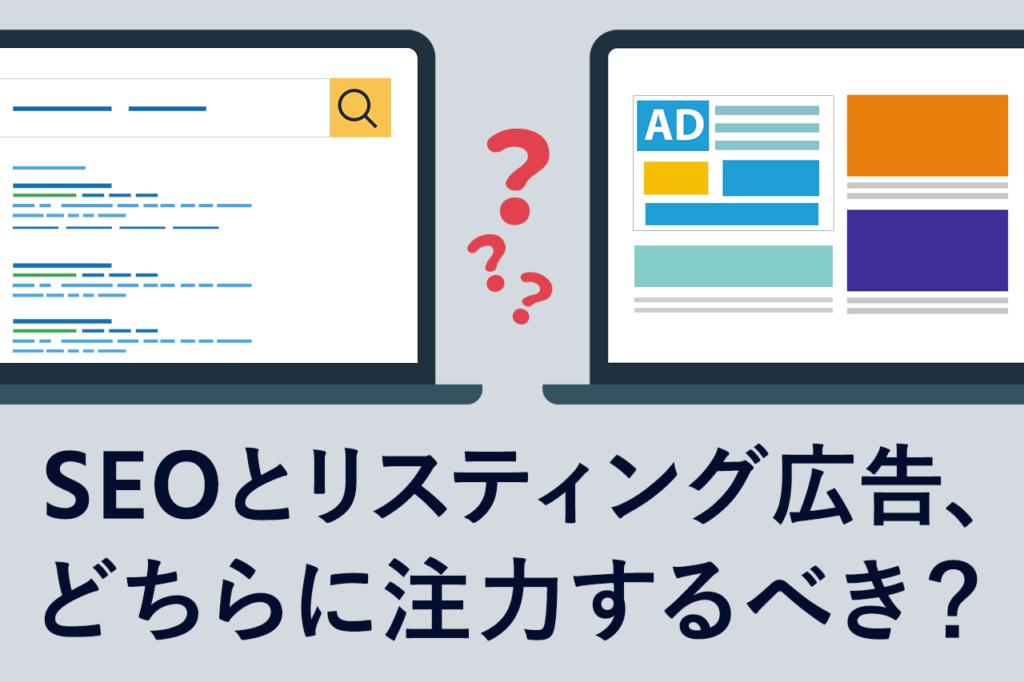 SEOとリスティング広告の違いとは?どう使い分ければいい?
