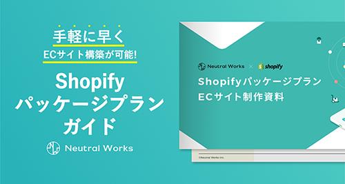 Shopifyパッケージプラン