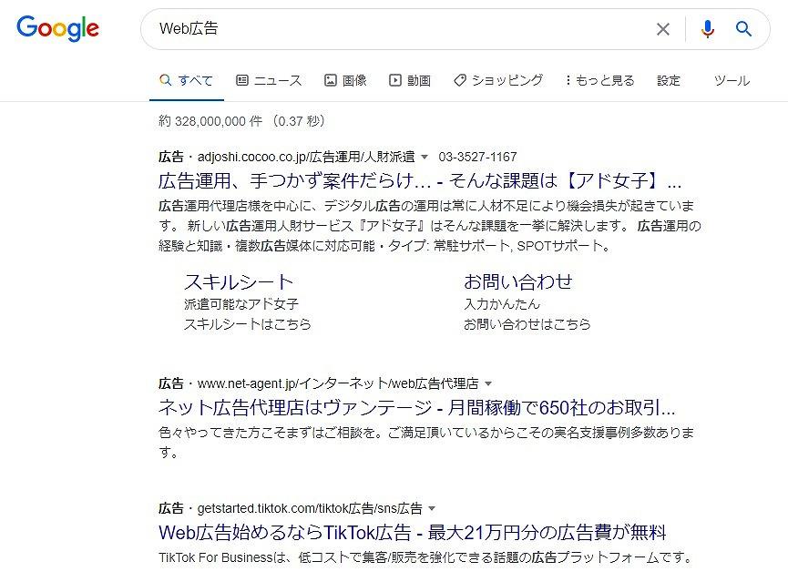 Web広告とは?