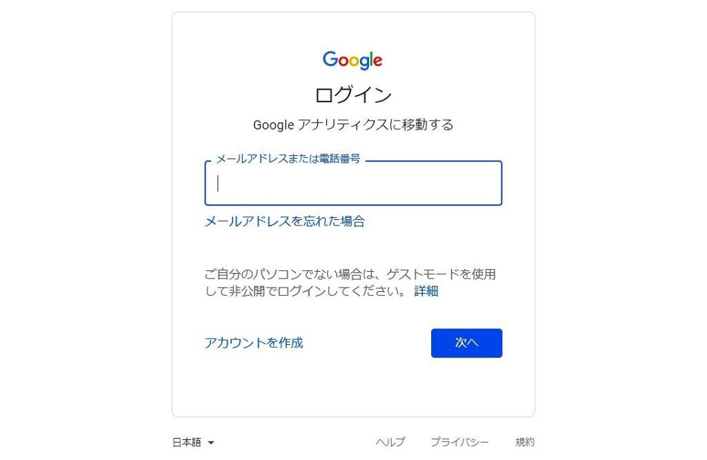 Googleアナリティクスの導入方法