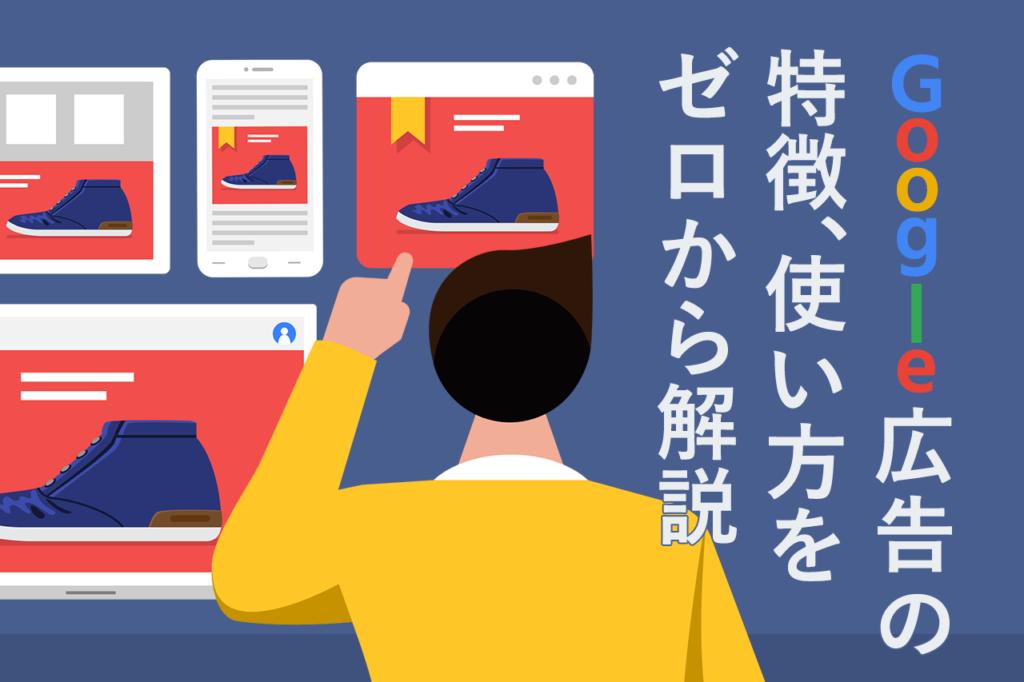 Google広告の種類と機能、使い方は?アカウント作成方法から徹底解説!