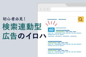 検索連動型広告とは?リスティング広告とどう違う?メリット、デメリット、運用方法を解説!