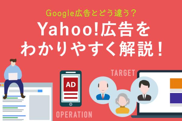 Yahoo!広告の特徴、Google広告との違いは?基本的なところから解説します!