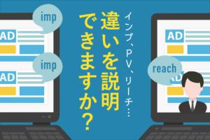 インプレッション(imp)とは?PVやリーチとの違い、カウント方法や増やし方を解説!