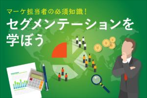 セグメンテーションとは?マーケティングでの活用方法、セグメント分類のコツ、ポイントを紹介