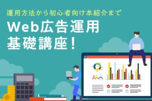 Web広告の運用方法を知りたい!広告運用スキルの勉強方法は?独学で学べる?