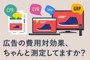 広告効果とは?広告の効果測定方法は?Web広告、紙媒体などのマス広告ごとに解説します!