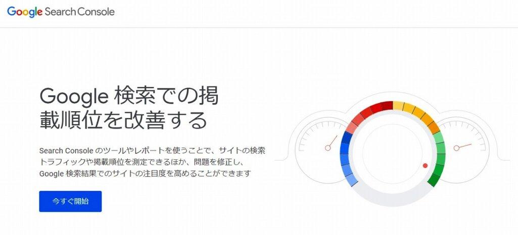 Googleサーチコンソールの導入方法