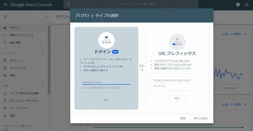 「プロパティを追加」でデータを取得したいサイトを登録