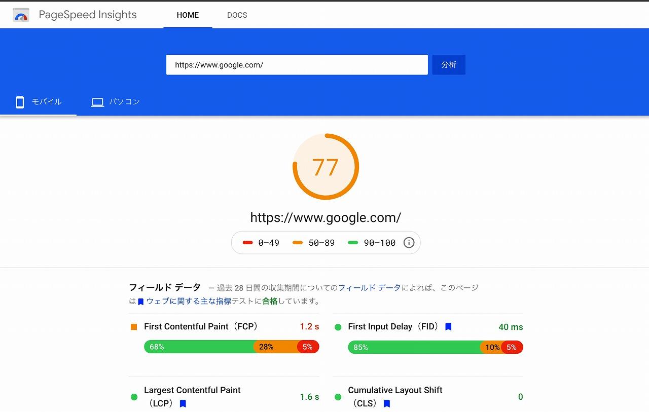 Google PageSpeed Insights(ページスピードインサイト)とは?