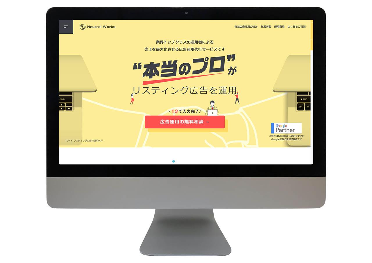 ウェブサイトを見て代理店を選ぶ