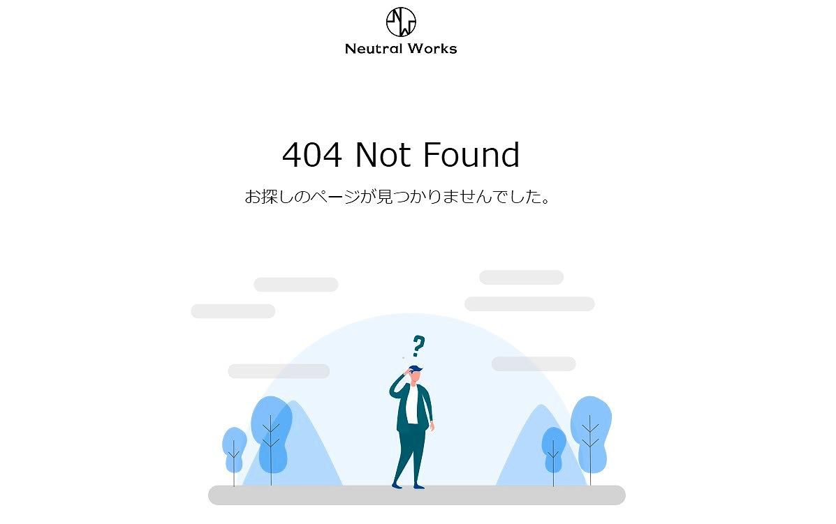 404 not found(404エラー)とは?