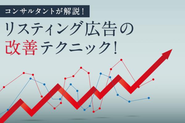 【コンサル解説】リスティング広告のクリック率(CTR)を上げて売上アップ!