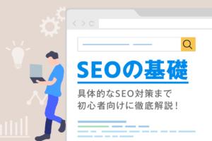 SEOとは?効果的なSEO対策で検索順位を上げるポイントを解説!
