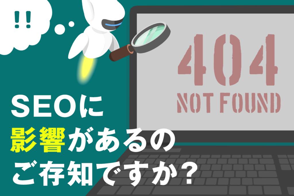 404 not found(404エラー)はなぜ起こるのか?GAでの確認方法とSEOへの影響、設定方法を解説!