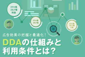 データドリブンアトリビューション(DDA)とは?DDA活用のメリット、利用条件を紹介!