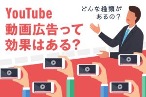 TrueView広告とは?YouTubeに動画広告を掲載できるTrueViewの基礎知識