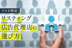 【プロが解説】リスティング広告代理店の選び方とは?