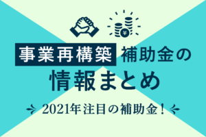 【事業再構築補助金】ECサイト・Web事業も補助対象【21年最新】