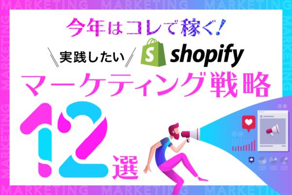 Shopifyマーケティング戦略12選、今すぐ実践し、売上アップを目指そう!