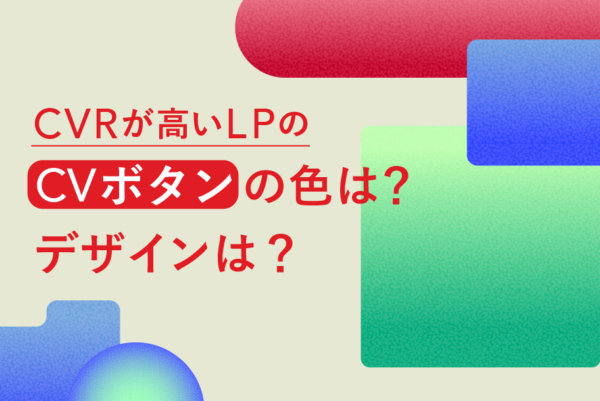 CVRが高いランディングページ(LP)のCVボタンの色は?デザインは?