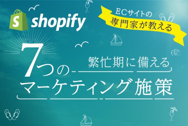Shopify、ECサイトの専門家が教える、繁忙期に備える7つのマーケティング施策