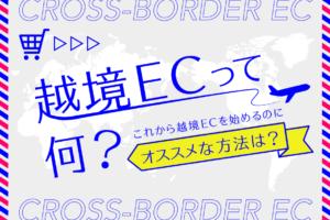 越境ECとは?現在と未来の市場規模、これから越境ECを始めるのにオススメな方法は?