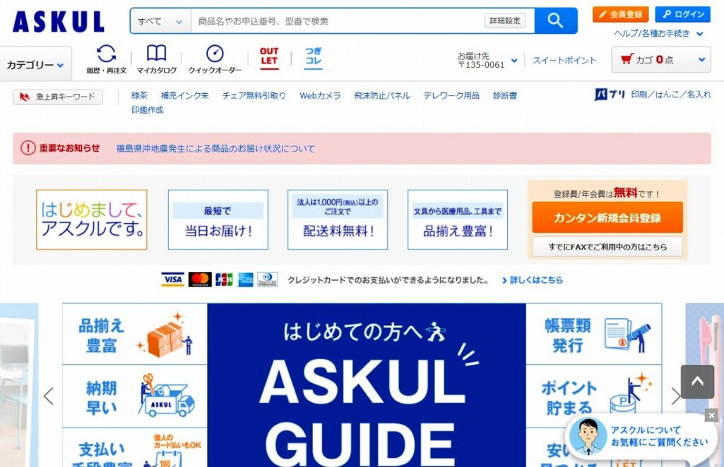BtoBのECサイトの成功例1:ASKUL(アスクル)