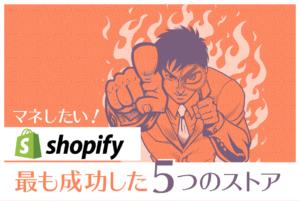 Shopifyで最も成功した5つのECサイト!なぜ成功したのか、ポイントを徹底解説!