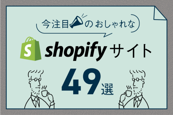 Shopify導入時のデザインサンプルに役立つ、おしゃれなECサイト49選!