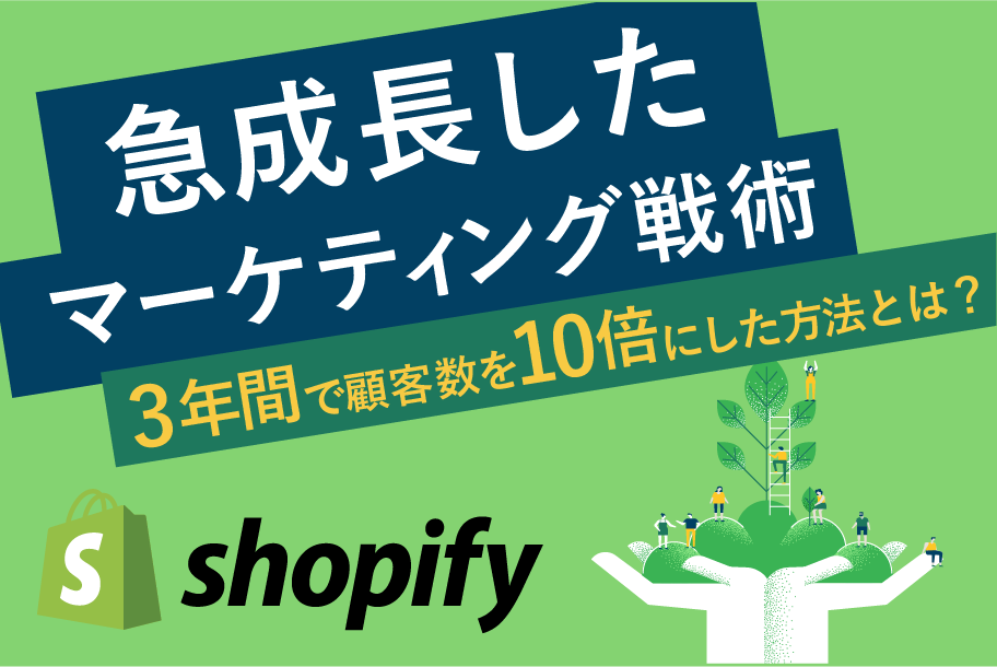 3年間で顧客数10倍!急成長したShopifyのマーケティング戦術