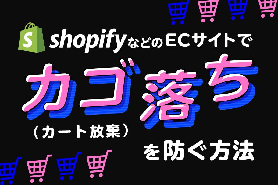 ShopifyなどのECサイトでカゴ落ち(カート放棄)を防ぐ方法