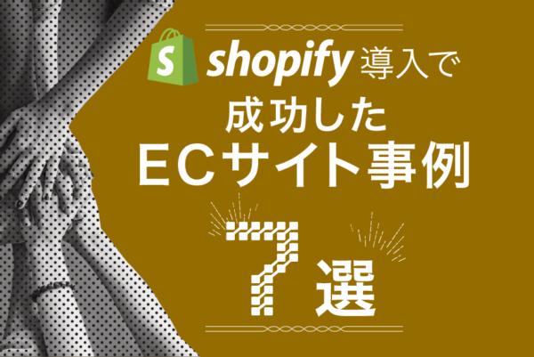 Shopify導入で成功したECサイト事例7選!