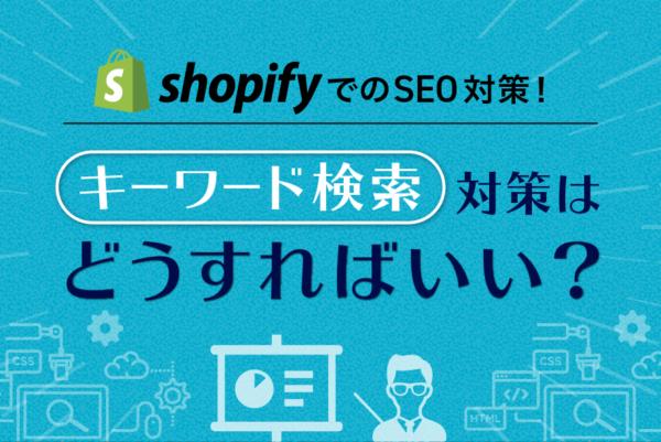 Shopifyでのキーワード検索戦略【Shopify SEO対策講座】